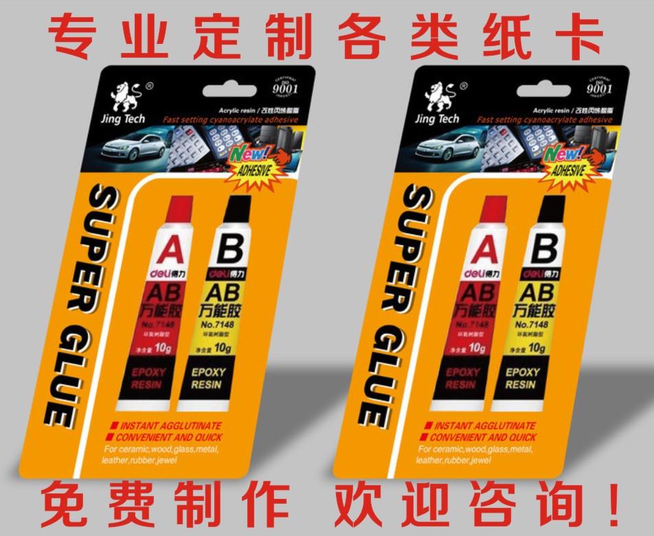 服装吊牌印刷定做,广州供应商彩色飞机孔对折卡,异形不干胶印刷头卡纸标签服装吊牌吸塑背卡批发 卡纸印刷