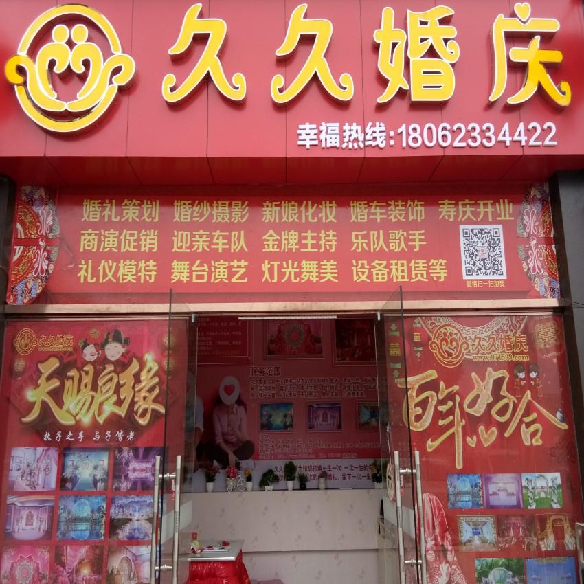 通城县久久婚庆公司5999元婚礼