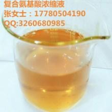 水解/酶解复合氨基酸液40% 水解型/酶解型复合氨基酸液40%肥料 可与微量元素 NPK 海藻酸和腐殖酸复配