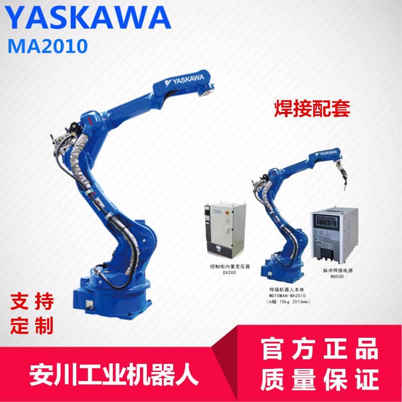 江门焊接机器人_供应自动焊接机械手_焊接设备方案_霍贝尔机器人