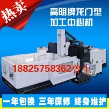 供应台湾高明卧式五轴联动加工中心KMC-DV系列2米4×5米龙门加工中心五轴数控龙门加工中心光机卧式加工中心机床