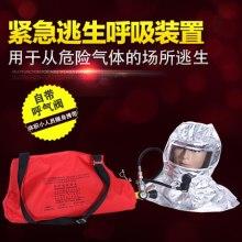 紧急逃生呼吸器救生用品救生设备