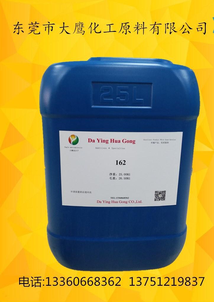 分散剂162  碳黑分散剂  钛白粉分散剂   代替BYK163原液分散剂