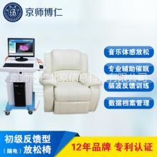 京师博仁智能身心反馈训练椅 脑电生物反馈系统 音乐放松椅厂家价格图片