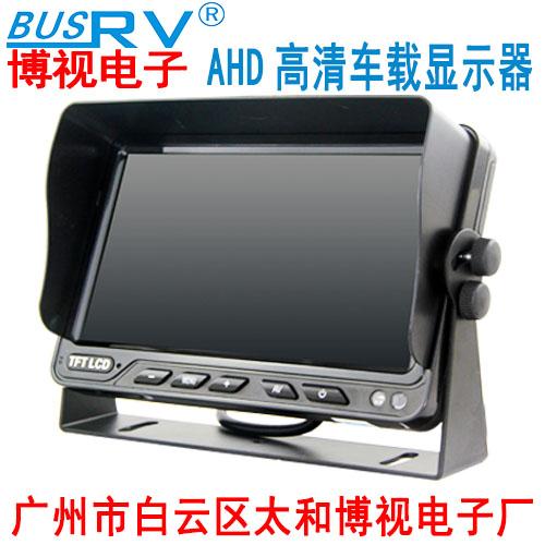 AHD车载显示器全新款高清车载屏 AHD车载显示器博视全新款 AHD车载显示器博视全新款高清屏
