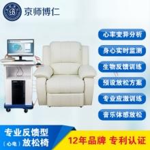 智能反馈型放松椅训练系统 京师博仁厂家直销心理放松椅设备价格图片