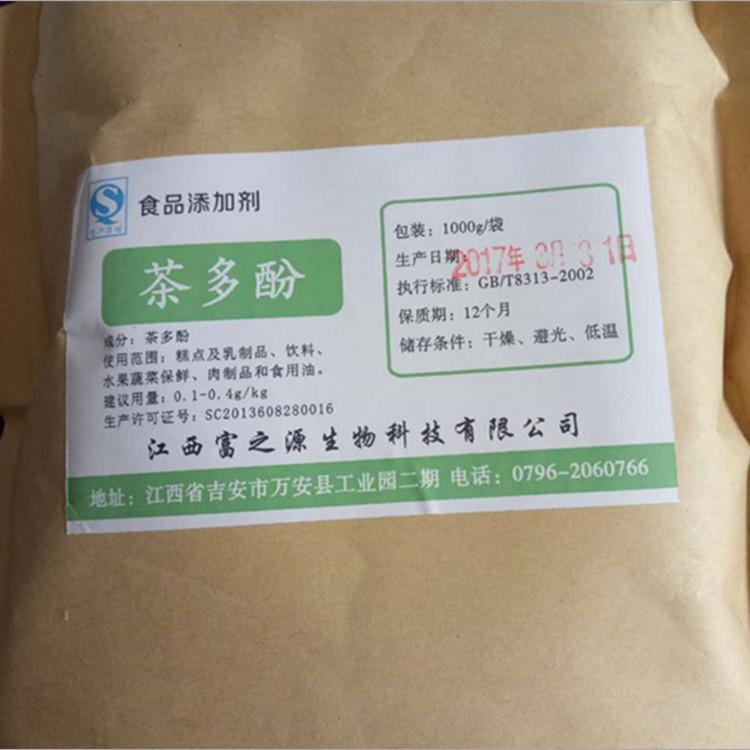 现货供应 茶多糖食品级 多种含量 1公斤起拍 含量99% 茶多糖 现货供应 茶多糖食品级