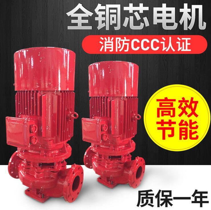 俄罗斯夺冠 消防泵9折 全铜线电机 不锈钢叶轮及轴 XBD5.0/25G-L 提供3CF二维码
