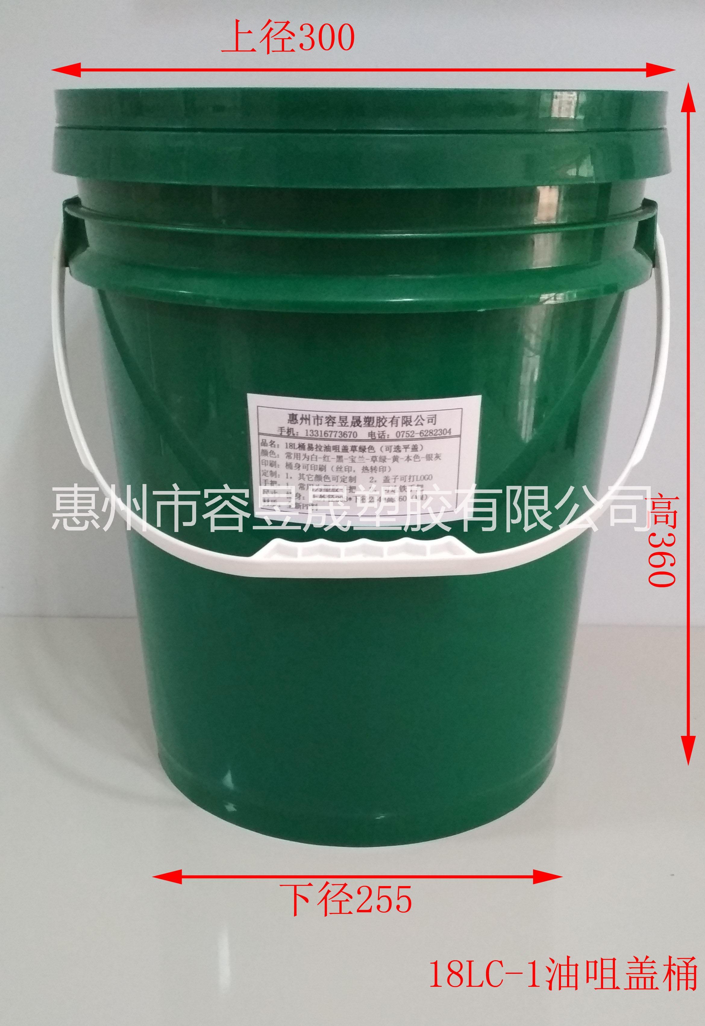 厂家直销容昱晟18L塑胶桶