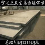 宁波供应易切削钢1215钢板 量大可优惠