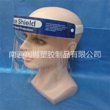 南通润樾厂家直销 多功能医用防护面罩防飞溅防血液