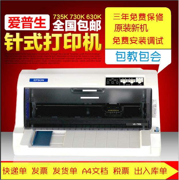 顺德针式打印机维修 顺德快递单打印机维修 顺德爱普生打印机 顺德打印机租赁公司