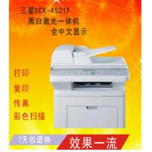 顺德三星4521F打印机 顺德黑白激光复印机 顺德扫描机出租电话 顺德传真机租赁公司图片