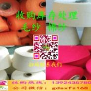 收购库存处理纱线,毛纱,棉纱图片