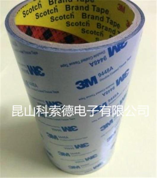 常熟3M9448棉纸双面胶带 3M胶带代理商 3M胶带厂家