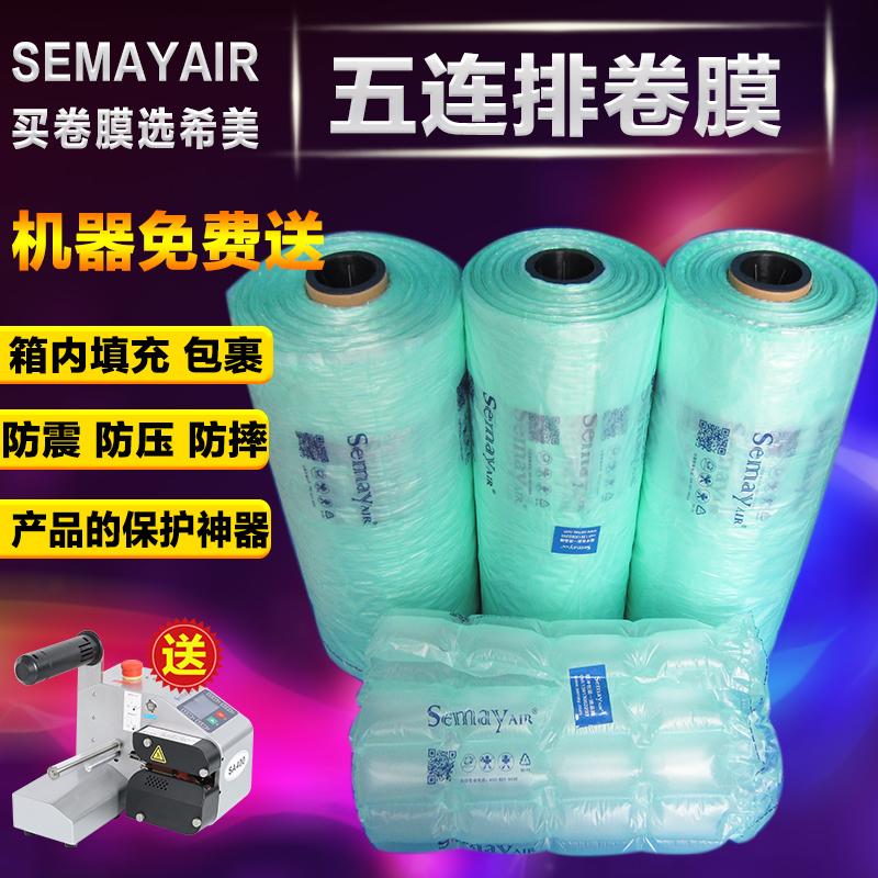 Semayair希美绿色五连排卷膜经典气垫机膜空气袋连续充气袋气垫膜