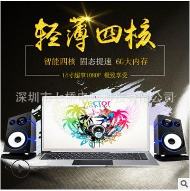 深圳7BRIDGE T10 14寸智能四核N3450笔记本批发 ,广东娱乐办公学生上网本 T10 14寸智能四核笔记本供
