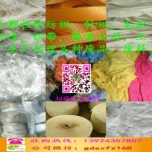 收购纺织废品,废料