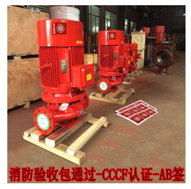 供应XBD消防水泵5.5KW立式单级消防泵,上海市消防水泵厂家直销  单级消防泵供应商