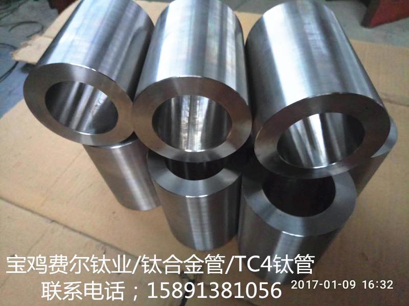 供应美标TC4钛合金管 高强度耐腐蚀TC4光管 6Al-4V tc4钛管 GR5/Ti-6Al-4V 钛管