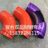 中联泵车末端耐磨弯头R190.5价格