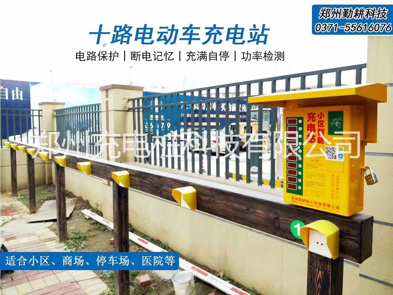 信阳便民充电站,信阳小区单位电动车充电站安装