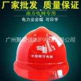 厂家直销电力工程安全帽 ABS工地防砸安全帽 南方电网印刷安全帽