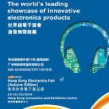 2018年香港秋季电子产品展览会