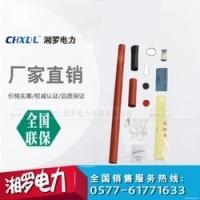 湘罗电力NSY-10/1.2热缩终端头户内热缩电缆附件10kv
