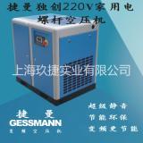 220V家用电螺杆空压机,4kw-7.5kw静音变频家用电就能用捷曼首创