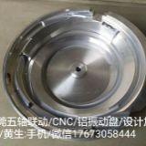 精密铝合金振动盘、铝盘、 震动盘