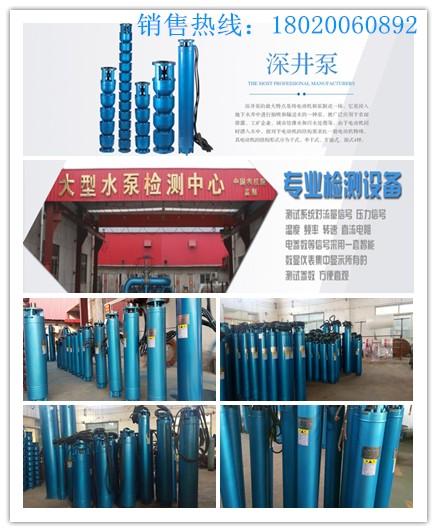 250QJ型500米高扬程深井潜水泵(优质深井泵厂家)