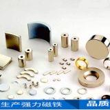 钕铁硼镀金磁铁首饰磁铁不锈钢磁铁
