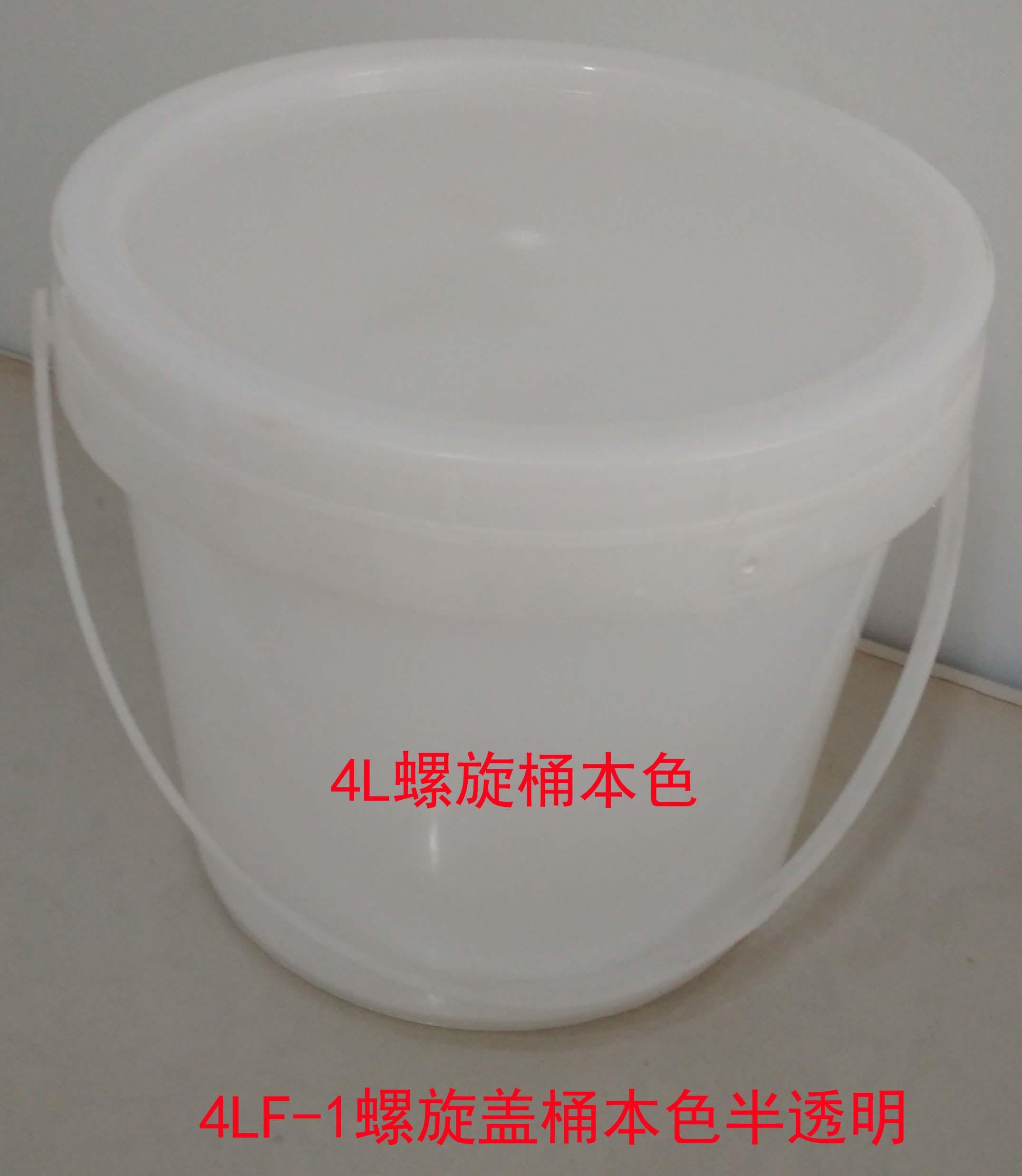 厂家直销容昱晟4L螺旋盖广口塑胶桶半透明食品酱料香精香料色素玩具桶