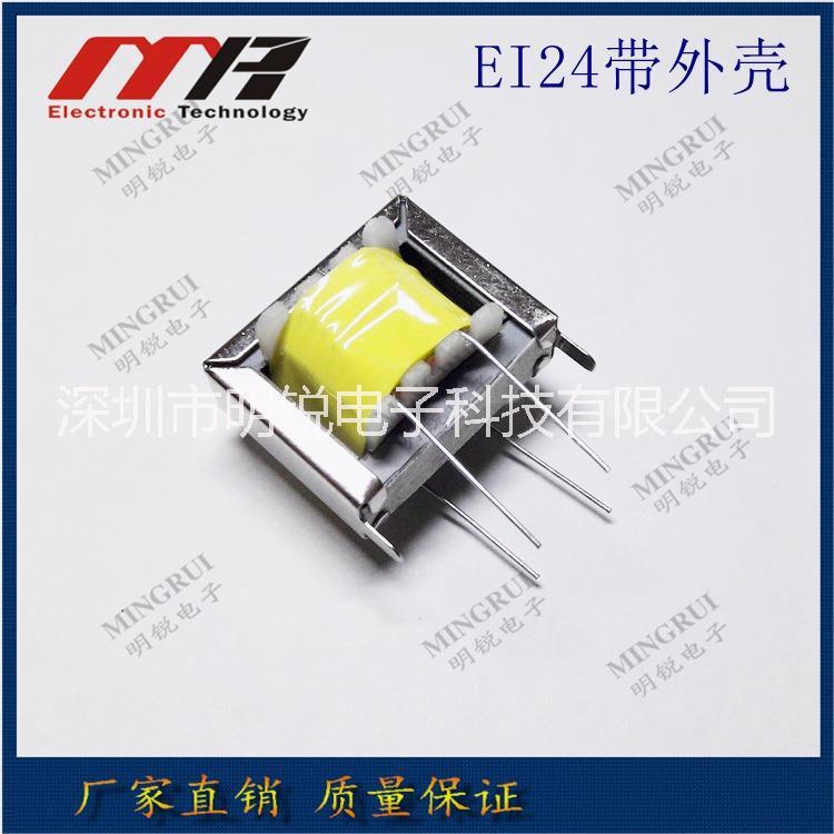 EI24音频变压器 带铁夹外壳 胶芯软针 低频变压器