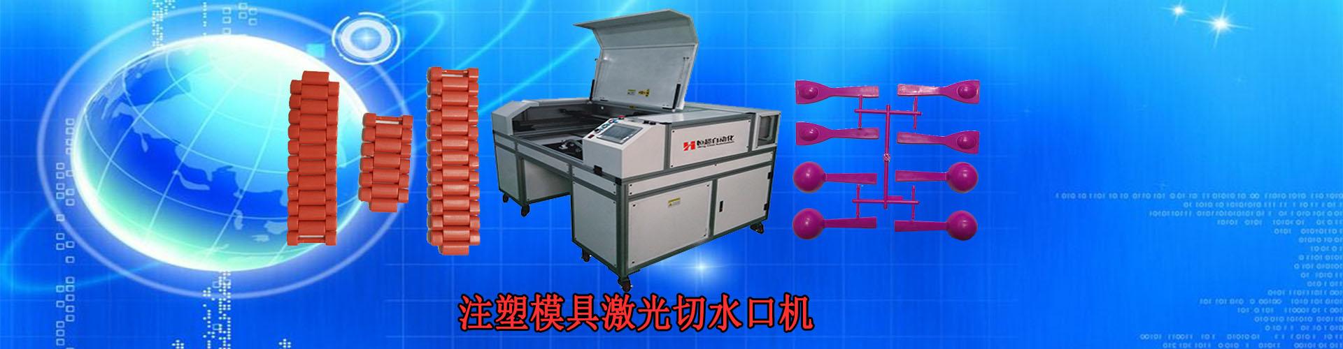 激光切割机