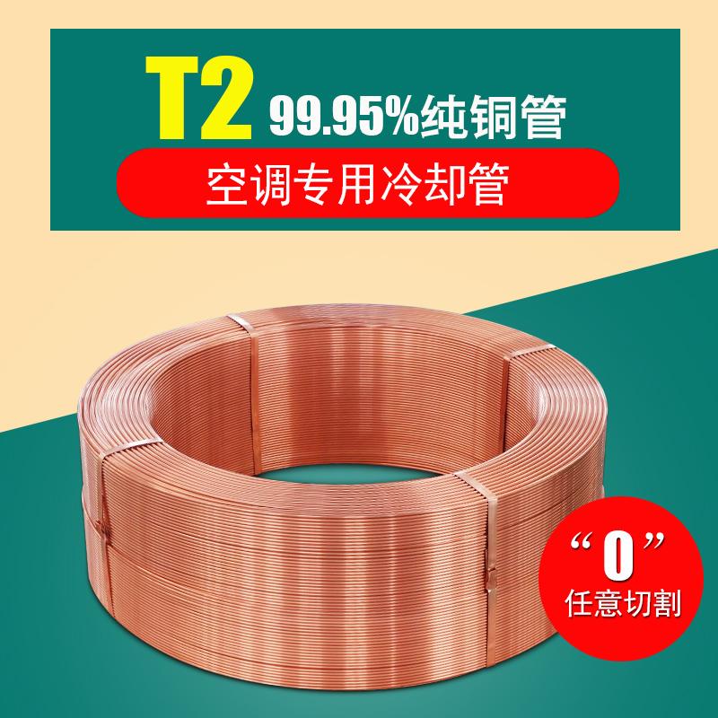 广东TP2紫铜管广东TP2红铜管 厂家批发