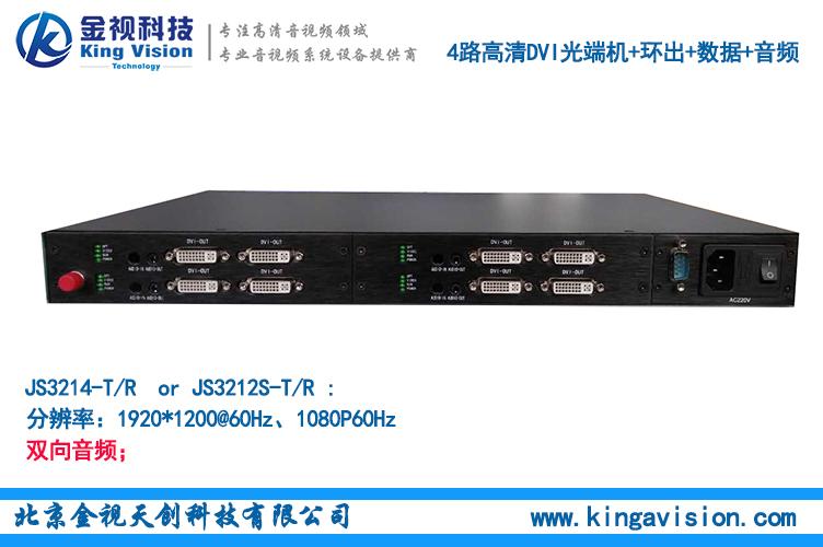 4路双向DVI高清光端机JS3214S  4路双向DVI高清视频信号,带4路双向音频