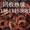唐山电缆回收 邯郸电缆回收价格图片