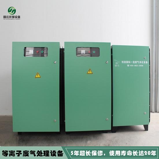 化工废气处理设备 等离子除臭设备供应商找国云环保 用品质说话
