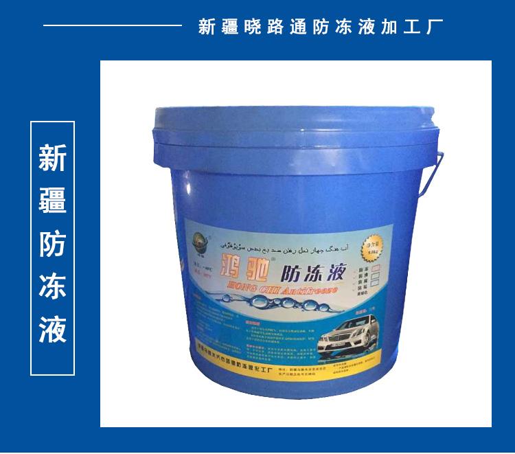 新疆工程机械设备专用防冻液报价、价格、供应商【鸿驰润滑油经销部】
