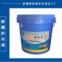 新疆工程机械设备专用防冻液厂家