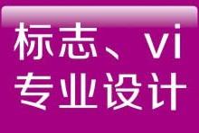 新疆logo设计公司、新疆vi设 新疆logo设计公司vi设计