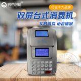 焦作IC卡消费机 焦作食堂消费机 焦作饭堂消费机 焦作消费机系统