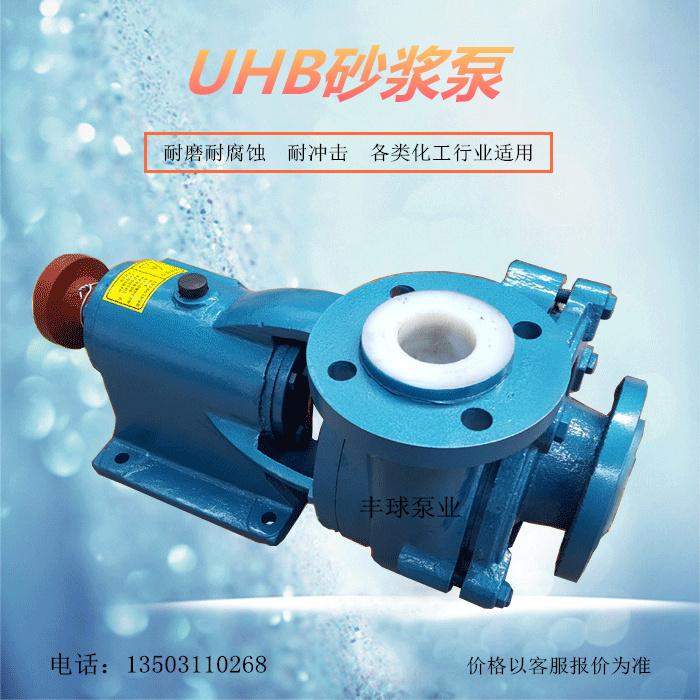 耐腐耐磨砂浆泵80UHB-ZK-45-35衬氟防腐泵化工脱硫泵