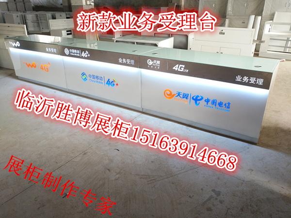 中国移动手机展示柜台业务受理台