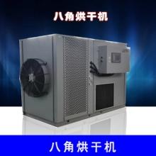 凌邦能源科技  八角烘干机 厂家  农产品热泵烘干机批发