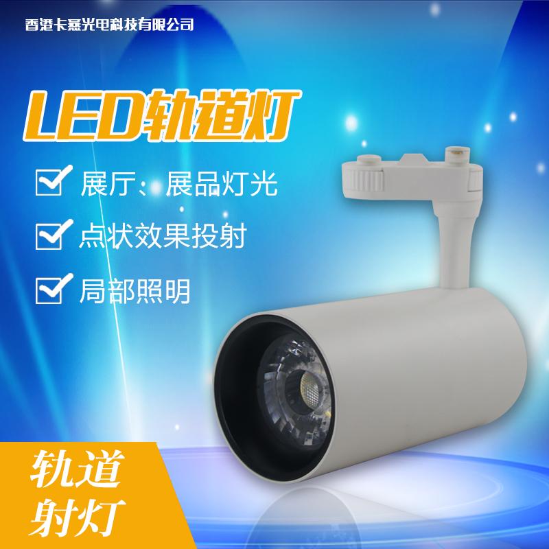 香港卡燕光电科技  香港卡燕光电科技 LED轨道灯