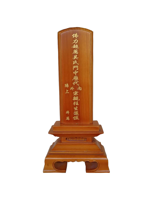 厂家直销 余江实木位牌供应商 实木祖先位牌