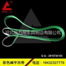 厂家直销双层彩色吊装带2吨6米扁平吊带批发